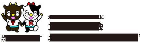 大紀町の商工業をもっと元気に 大紀町商工会 〒519-2802 三重県度会郡大紀町崎2200-1 TEL:05987-4-1379 FAX:05987-4-0262
